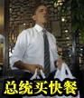 总统买快餐