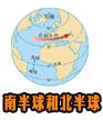 南半球和北半球