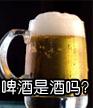 啤酒是酒吗?
