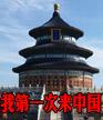 我第一次来中国