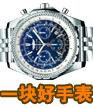 一块好手表