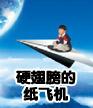 硬翅膀的纸飞机
