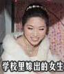 学校里嫁出的女生
