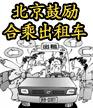 北京鼓励合乘出租车
